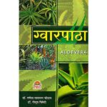 Aloevera Book