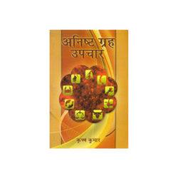 Anisht Grah Upchar Book