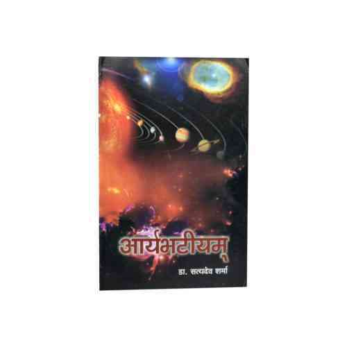 Aryabhatiyam Book