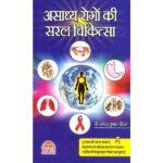 Asadhaya Rogon Ki Saral Chikitsa Book