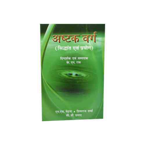 Ashtak Varg Book