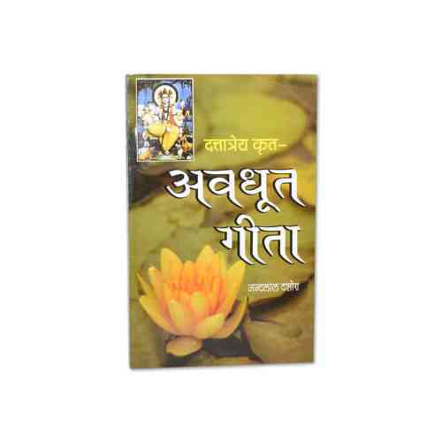 Avdhut Geeta Book