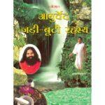 Ayurveda Jadi Buti Rahasya Book