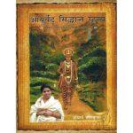 Ayurveda Siddhant Rahasya Book