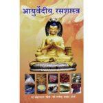 Ayurvediy Rasshastra Book