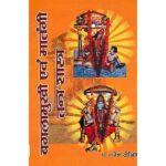 Baglamukhi Aivm Matangi Book