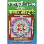 Baglamukhi Rahasym Book