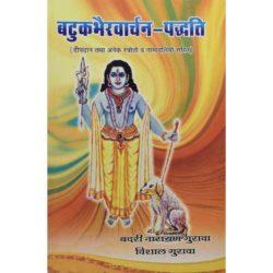 Batukbhairavarchan Paddhti Book