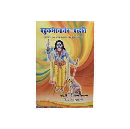 Batukbhairav Book