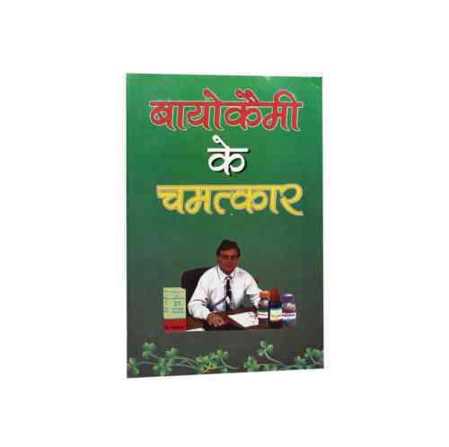 Bayokemi Ke Chamatkar Book