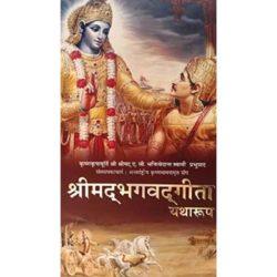 Bhagwadgeeta Book