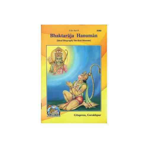 Bhaktaraja Hanuman Book