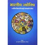 Bhartiy Jyotish Book