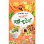Bhartiya Jadi Butiyan Book