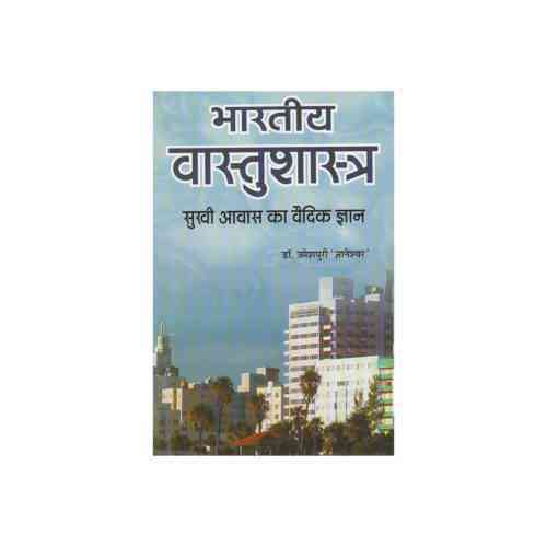 Bhartiya Vastushastra Book