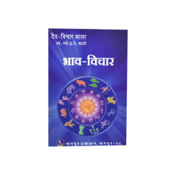 Bhav Vichar Book