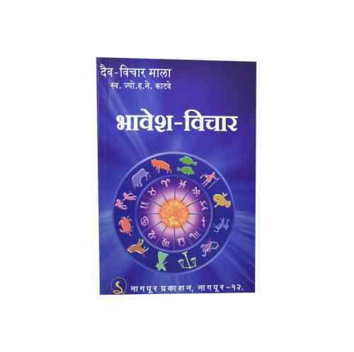 Bhavesh Vichar Book