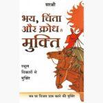 Bhay Chinta Krodh Se Mukti Book