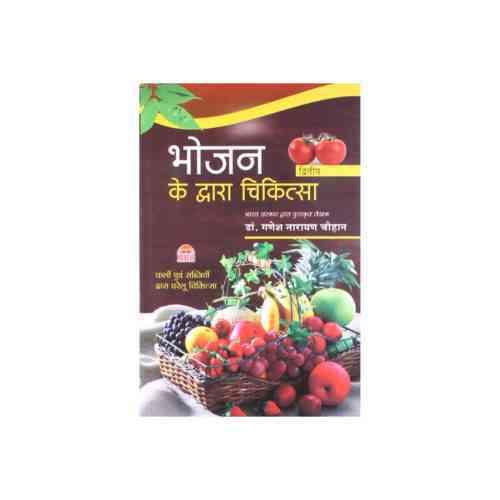 Bhojan Dwara Chikitsa Book