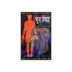 Bhut Vidya Book