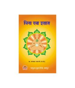 Bina Dawa Ilaj Book