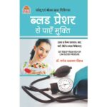 Blood Pressure Se Paayen Mukti Book