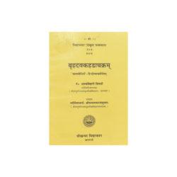 Brihadvkahadachakram Book