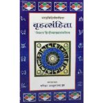 Brihatsanhita Book