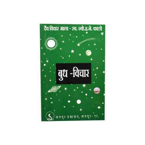 Buddh Vichar Book