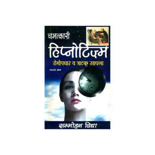Chamatkari Hypnotism Book