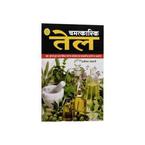 Chamatkari Tail Book
