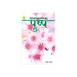 Chamatkarik Pushp Book