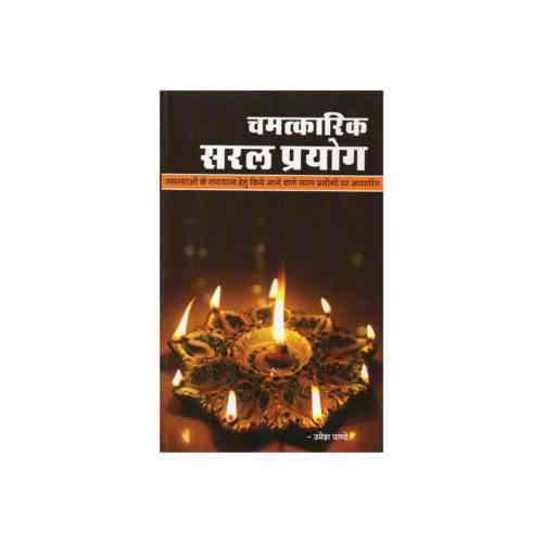 Chamatkarik Saral Prayog Book