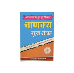 Chanakya Sutra Sangrah Book