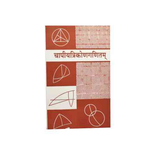 Chapiytrikonganitam Book