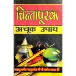 Chintapurak Achuk Upay Book