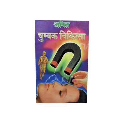 Chumbak Chikitsa Book