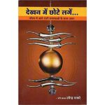 Dekhan Mein Chhote Lagen Book
