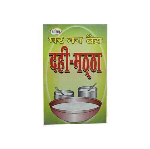 Dahi Matha Book