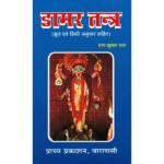 Damar Tantra Book