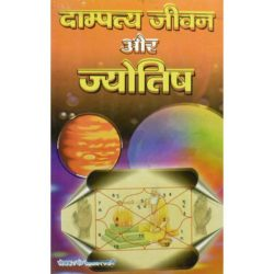 Dampatya Jivan Aur Jyotish Book