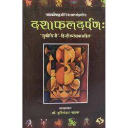 Dashafaldarpan Book