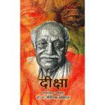 Deeksha Book