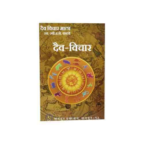 Dev Vichar Book