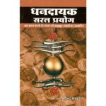 Dhandayak Saral Prayog Book