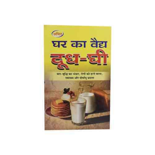 Dudh Ghee Book