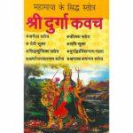 Shree Durga Kavach Book