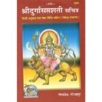 Durgasaptshati Book