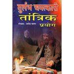 Durlabh Chamtakri Tantrik Book