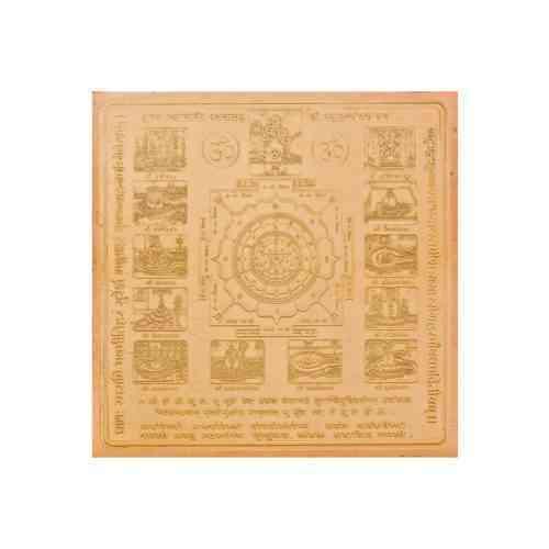 Dwadash Jyotirling Mahamrityunjay Yantra